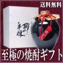 ポイント2倍 父の日 ギフト 日本酒 プレゼント 高級 芋焼 酎命の美禄 壺 豪華桐箱付き900ml 包装不可 甕入り 紅芋 仕込み! 送料無料 桐箱入りギフト いも焼酎 おすすめ