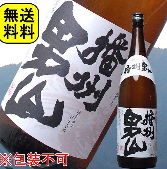 父の日ギフト日本酒お買い得播州男山一升瓶1800ml訳あり大特価包装不可同梱におすすめ1.8L30代40代50代60代ギフトプレ