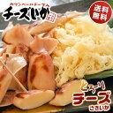 ポイント2倍 ホワイトデー いか 珍味 おつまみ チーズ いか 北海道産 チーズいか チーズさきいか ...