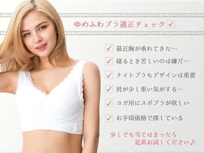 ナイトブラ/ゆめふわブラジャー/適正