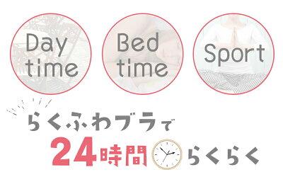 らくふわブラ/ノンワイヤー/24時間らくらくブラ/用途
