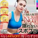 【送料無料】超軽量!吸汗&速乾スポーツブラ 縫い目ゼロの立体...