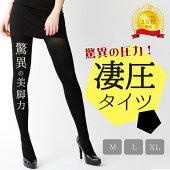 タイツ・美脚・ボディーメイク・着圧/メイン