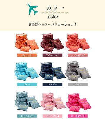 商品カテゴリ/雑貨/トラベルポーチ/カラー