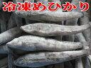 バラ冷凍メヒカリ(1箱1kg:1...