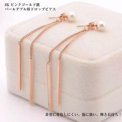 パールピアスアクセサリーレディースピアスドロップピアス金属アレルギー対応18Kピンクゴールドステンレス鍍金パールカジュアルかわいいおしゃれファッションプレゼント