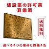 建設業の許可票額縁ありタイプ真鍮調ゴールド枠