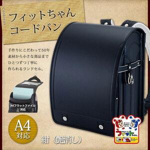 【800】フィットちゃんランドセル/コードバン 紺(艶消し)