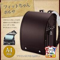 【600】フィットちゃんランドセル/牛革ボンジュール紺(艶消し)