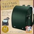 【650】フィットちゃんランドセル/牛革ボルサ グリーン(艶消し)