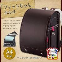 【600】フィットちゃんランドセル/牛革ボンジュールブラウン女子用(艶消し)