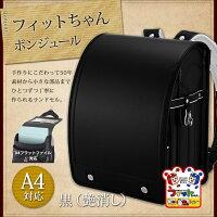 【600】フィットちゃんランドセル/牛革ボンジュール黒(艶消し)