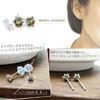 [ミワホウセキ]miwahousekiプラチナブラウンダイヤモンド0.2カラットシンプルスタッドピアスシリコンキャッチ付き