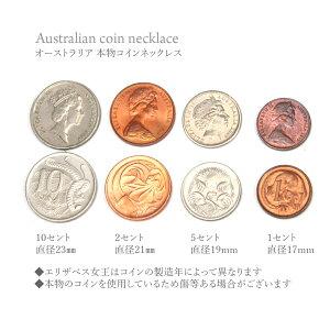 【ゆうパケットOK】【本物コイン】エリザベス&ハリモグラオーストラリア5セントコイン45cm+5cmネックレス【安心安全の国産・日本製】【GINGER別冊2014AW】