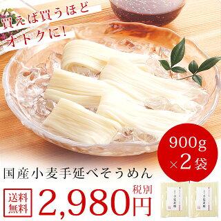 国産小麦使用 三輪山本のお徳用そうめん 1.8kg(約30人前)袋に入って小分けされていないので食べたい分だけ自由に使える!