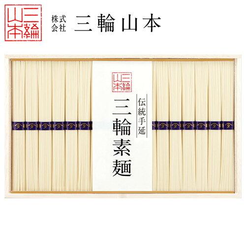 ご贈答用山本の三輪そうめん(DS-50S) │【三輪山...