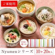 ご家庭用簡易ケース入りNEW麺シリーズ20食セット(送料無料)