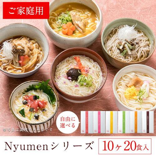 ご家庭用簡易ケース入りnyumenシリーズ 20食セット│【ネ...