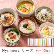 Nyumen(6ヶ入)