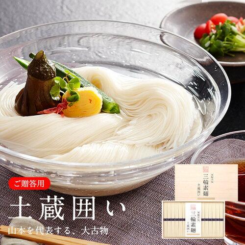 三輪山本の手延べ素麺(そうめん)│三輪素麺 土蔵囲い(KG-S) │【そうめ...