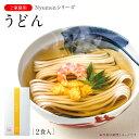 簡単調理のNyumenシリーズ うどん 2食入 手延べうどんに適したオリジナルのだしがおいしい 即席めん うどん 饂飩 夜食 温活 朝食 家庭用 三輪山本 N-3