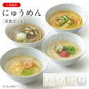 にゅうめん V-C ご家庭用 8食セット 【ネット限定 送料無料】 【のし・包装