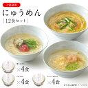 にゅうめん カップタイプ 12食セット V-D-12N 家庭用 【ネット限定 送