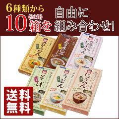 NEW麺シリーズ 20食セットご家庭用簡易ケース入り にゅうめん にゅうめん茶漬け うどん カ…