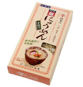 NEW麺 にゅうめん(2食入)