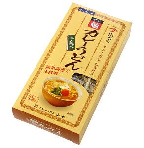 【13日からポイント10倍】NEW麺カレーうどん(2食入)