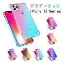 【ポイント5倍】グラデーション 変色 iPhone 12 i...