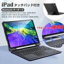タッチパッド付き Bluetooth キーボードケース iPad 10.2 2021/2020/2019 iPad Pro 11 2021 2020 2018 iPad Air 4 10.9インチ キーボード付き Air3 Pro10.5 ケース iPad カバー 9.7 2017/2018 ペンホルダー付き 全面保護 スタ