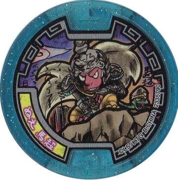 妖怪メダル三国志 ぬえ 馬超 ノーマル バンダイ 全品送料無料 新品・QR未登録 妖怪ウォッチ