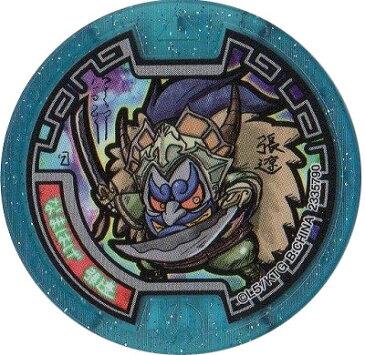妖怪メダル三国志 なまはげ 張飛 ノーマル バンダイ 全品送料無料 新品・QR未登録 妖怪ウォッチ