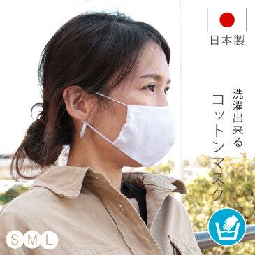 (4/28出荷)布マスク 洗える マスク 【日本製】在庫あり さらし コットン 立体マスク キッズサイズ 子ども用 レディースサイズ 小さめ 大人サイズ 白 無地 綿100% 在庫あり 即納 個包装 サイズ調節可能 ※ガーゼマスクではありません 【MIXMOTION ミックスモーション】