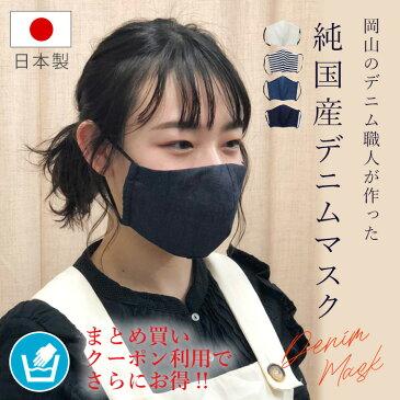 【5月上旬発送予定】布マスク 洗える マスク【日本製】在庫あり デニム コットン 立体マスク 大人サイズ マスクゴム 無地 綿100% 在庫あり 即納 個包装 サイズ調節可能 ※ガーゼマスクではありません(MIXMOTION ミックスモーション)