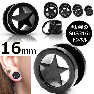 [ 16mm 黒い星 ボディピアス] ナイトスカイトンネル 16ミリ 16.0mm 黒色 ブラック スター ボディーピアス サージカルステンレス316L メンズ レディース ホールピアス プラグ ネジ式 ネジタイプ 耳 ブラックチタンメッキ コーティング 大きい ビッグサイズ ラージ インチ