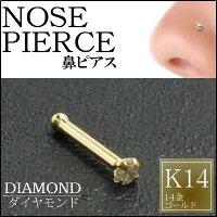 ダイヤモンド(SI/1.5mm)K14YG鼻ピアス