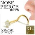[14金イエローゴールドダイヤモンド鼻ピアス18G]大きめ大きいダイヤ(PK23.0mm)K14YGノーズスクリュー18ゲージ本物14金ゴールドギフトプレゼント高級ボディピアスメンズレディースカラットスクリュウカーブ曲がってるカット3ミリ3mm0.10ct