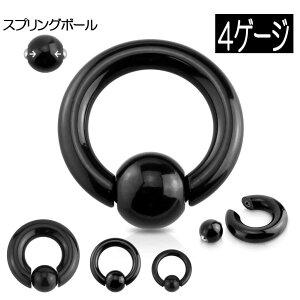 バネタイプ [ 4G ] ブラックスプリングビーズリング 4ゲージ 黒色 バネ式のボールだから取り外し簡単 ボディピアス サージカルステンレス316L 定番 メンズ レディース リング型 プレーン シンプル 内径サイズ 大きい 小さい キャプティブビーズリング 初心者でも安心