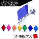 折り紙ステンレスピアス/1個販売 菱形 四角形 ダイヤ エナメルカラー...