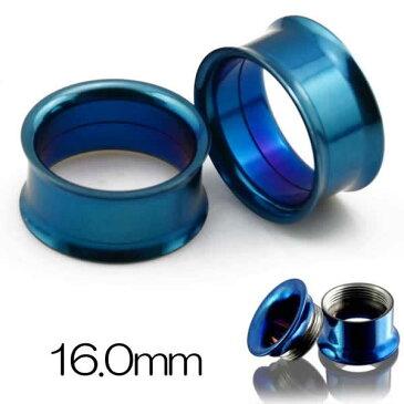 [ 16mm 青色 ダブルフレア ネジタイプ] ブルーダブルフレア ネジ式 16.0mm ボディピアス ボディーピアス サージカルステンレス316L 低アレルギー ホールピアス メンズ レディース 埋め込み 耳 両側が広がっているタイプ 装着簡単 男性 女性 ホールトゥピアス 定番 シンプル