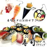 [何が届くかは届いてからのお楽しみ]寿司/すし/鮨/寿し/ステンレスピアス/イヤリング(1個販売)