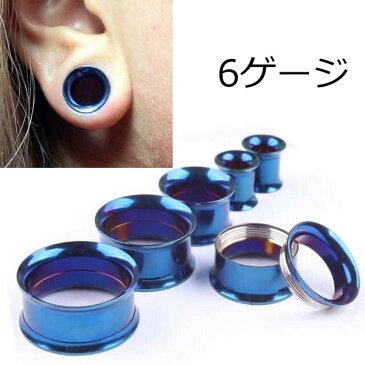 [ 6G 青色 ダブルフレア ネジタイプ] ブルーダブルフレア ネジ式 6ゲージ ボディピアス ボディーピアス サージカルステンレス316L 低アレルギー ホールピアス メンズ レディース 埋め込み 耳 両側が広がっているタイプ 装着簡単 男性 女性 ホールトゥピアス 定番 シンプル