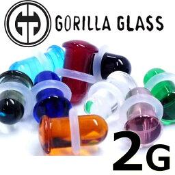 [ 2G GORILLA GLASS ボディピアス ] ゴリラグラス ビュレッツ 2ゲージ Single Flare 2ga ボディーピアス ゴリラグラスジュエリー 海外ブランド 金属アレルギー対応 メンズ レディース ゴリラガラス プラグ ガラス製 ゴリラグラス社製 ガラスジュエリー