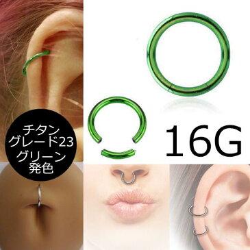 [ 16G チタングレード23 リング型 緑色 ボディピアス ] グリーン チタンセグメントリング 16ゲージ 16ga ボディーピアス メンズ レディース スムーズセグメントリング シームレスリング バーリング 純チタン ファーストピアス セカンドピアス チタン素材 チタンピアス