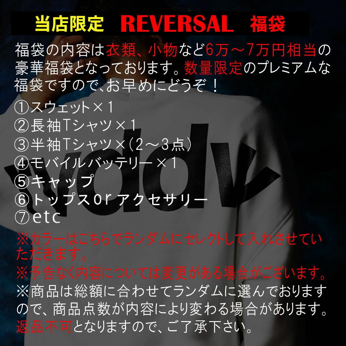 福袋 リバーサル REVERSAL 正規販売店...の紹介画像2