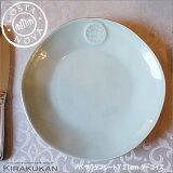 【クーポン配布中】COSTA NOVA コスタノバ サラダプレート 皿 21cm T ターコイズ ポルトガル製【あす楽】ホームウェア 食器