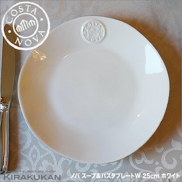 クーポン配布中 COSTANOVAコスタノバスープ&パスタプレート皿25cmWホワイトポルトガル製 あす楽 ホームウェア食器