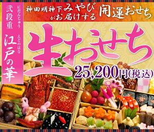 今年一年、口福でありますように神田明神下みやびの生おせち。「弐段重 江戸の華」※当店のおせ...
